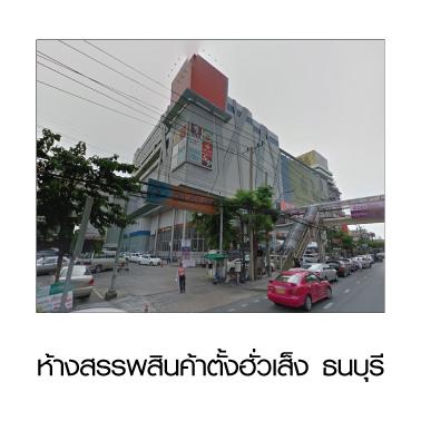 ร้านแบตเตอรี่รถยนต์ ห้างสรรพสินค้าตั้งฮั่วเส็ง ธนบุรี